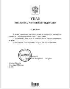 Указ Президента РФ В.В.Путина о Дне отца