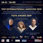 Премия «Многодетный PAPA AWARD - 2019». Анонс.