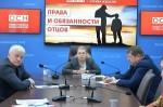 Институт отцовства в России